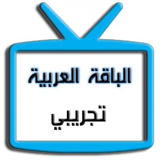 اشتراك | الباقة العربية | تجريبي