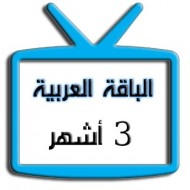 اشتراك | الباقة العربية | ثلاث اشهر